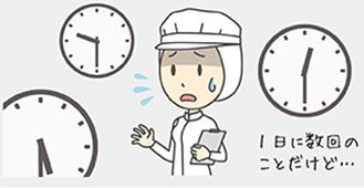 担当が他の仕事をしていて、チェック時間を過ぎてしまう。