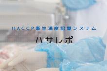 食品を扱う現場にかんたん導入、HACCP対応の温度管理IoT「ハサレポ」ご紹介
