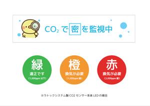CO2センサーPOP