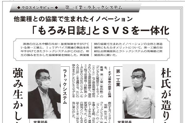 食品産業新聞「醸造技術特集」に第一工業様とラトックのクロスインタビューが掲載されました!