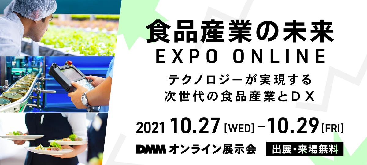 【10/27-10/29】DMMオンライン展示会「食品産業の未来 EXPO ONLINE」に出展