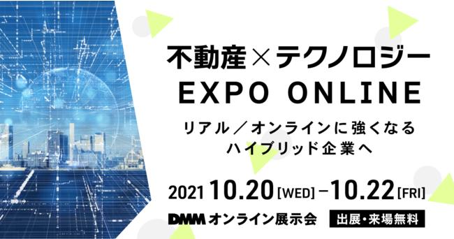 【10/20-10/22】DMMオンライン展示会「不動産×テクノロジー EXPO ONLINE」に出展します